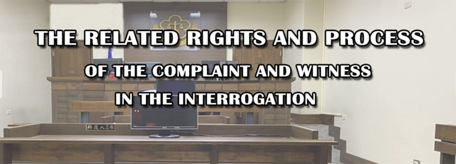 The related rights and process of the complaint and witness in the interrogation